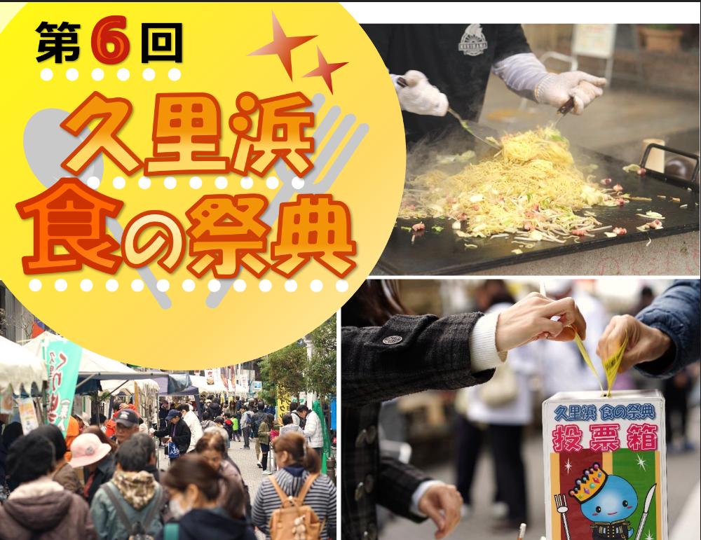 【横須賀】第6回久里浜 食の祭典