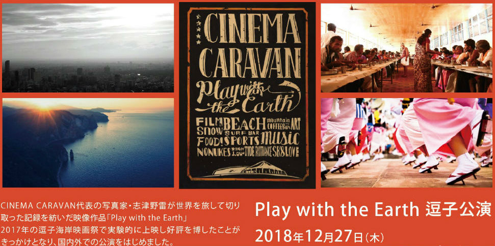 【逗子】Play with the Earth 逗子公演