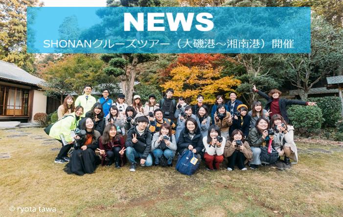 【NEWS】SHONANクルーズツアー(大磯港~湘南港)開催