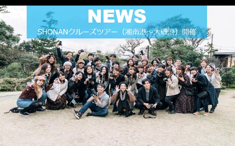【NEWS】SHONANクルーズツアー(湘南港~大磯港)開催