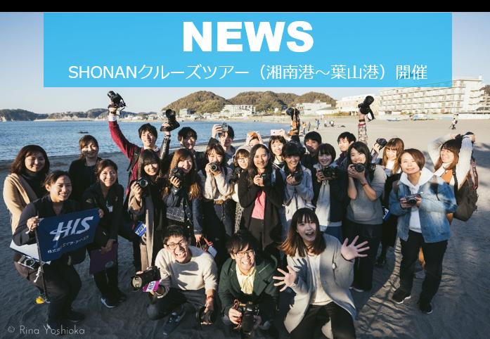 【NEWS】SHONANクルーズツアー(湘南港~葉山港)開催