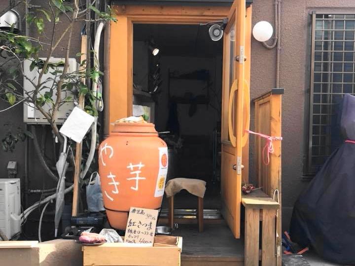 鎌倉焼き芋 本店