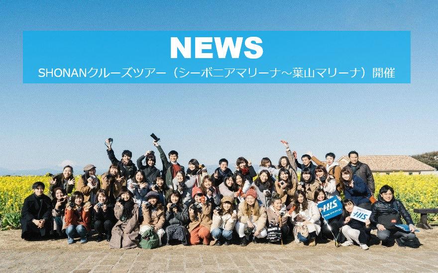 【NEWS】SHONANクルーズツアー(シーボニアマリーナ~葉山マリーナ)開催
