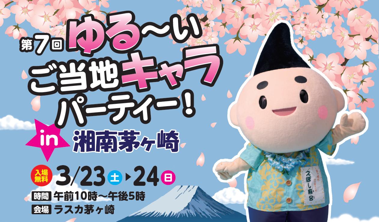 【茅ヶ崎】第7回 ゆる~いご当地キャラパーティー!in 湘南茅ヶ崎