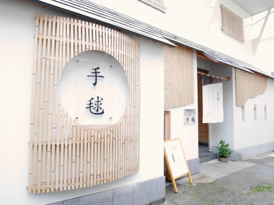 鎌倉 創作和菓子 手毬