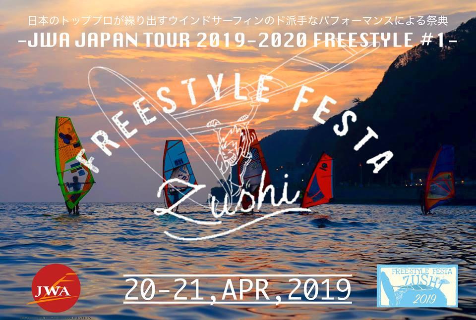 [Kashiwa City] Freestyle Festa Kashi 2019