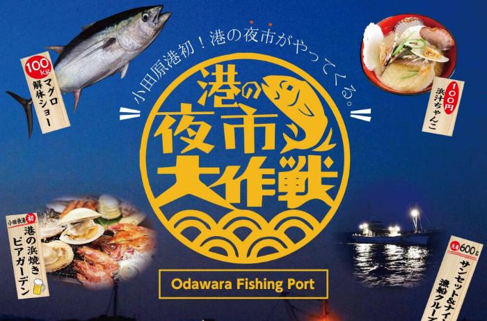 【小田原市】港の夜市大作戦