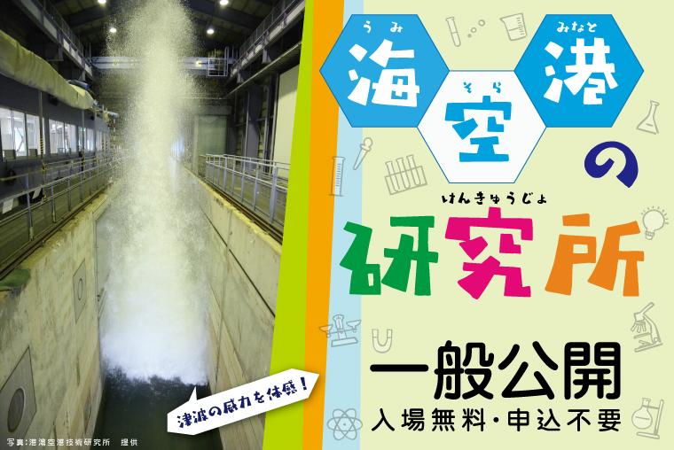 【横須賀市】海・空・港の研究所<一般公開!!>