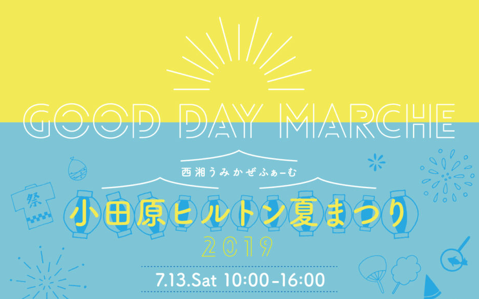 【小田原市】小田原ヒルトン夏祭り2019