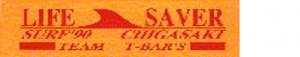 サーフ90茅ヶ崎ライフセービングクラブ