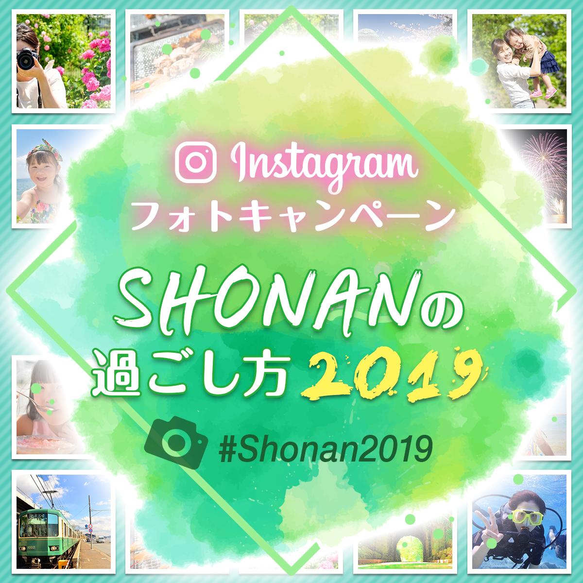 「Instagramフォトキャンペーン2019」開催!