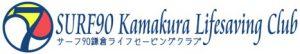 サーフ90鎌倉ライフセービングクラブ