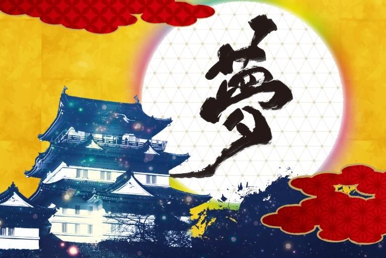 [小田原市]第8屆國際投影映射會議 - 小田原城的1分鐘投影映射 -