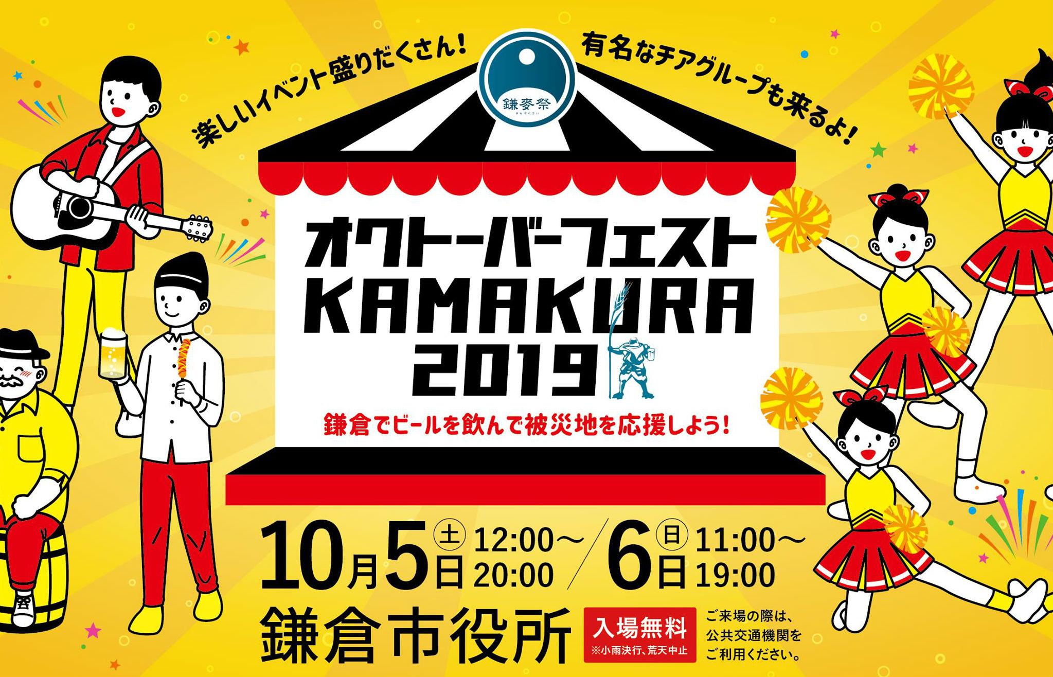 【鎌倉市】オクトバーフェストKAMAKURA2019