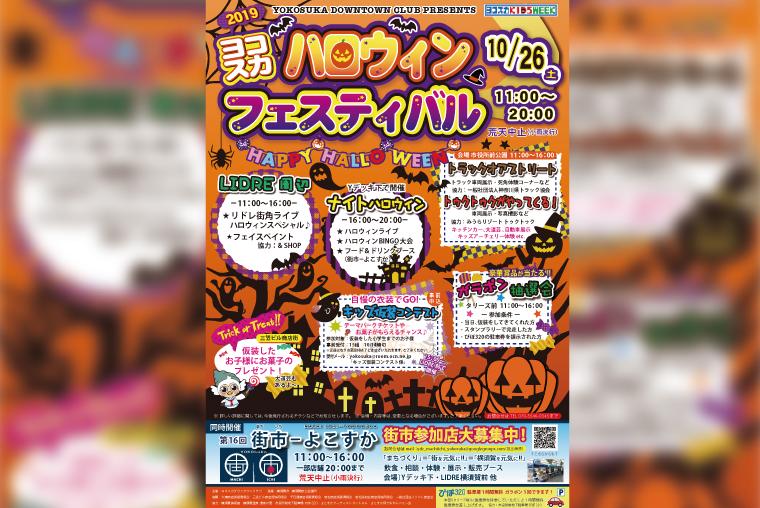 【横須賀市】「ヨコスカハロウィンフェスティバル2019」&「第16回 街市-よこすか-」