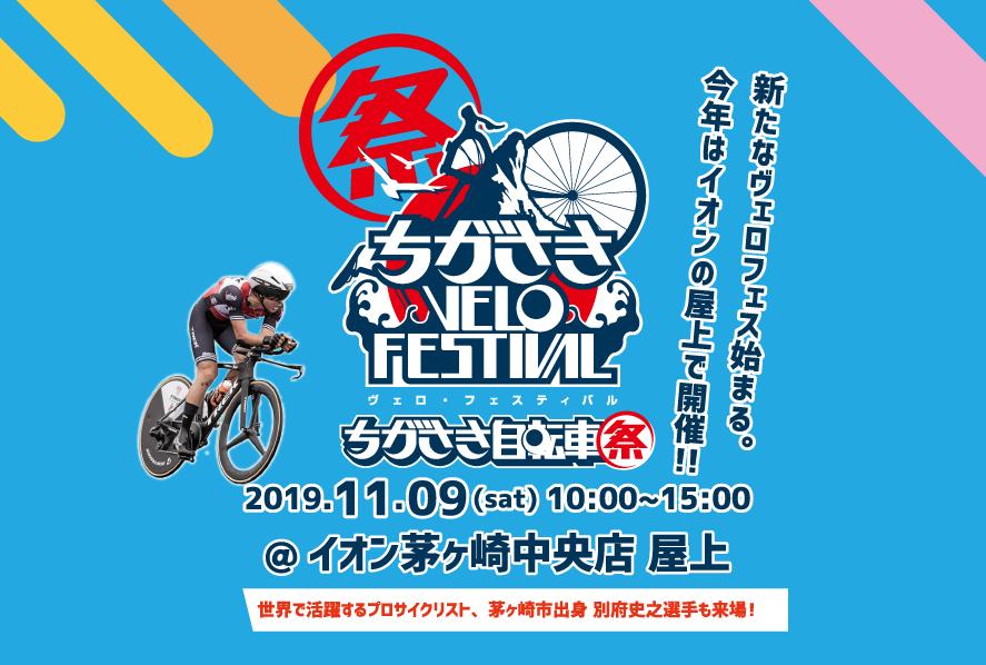【茅ヶ崎市】ちがさきVELO FESTIVAL ~自転車祭~