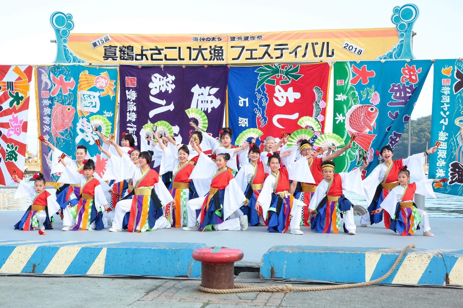 【真鶴町】第16回 真鶴よさこい大漁フェスティバル2019