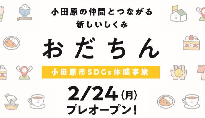 小田原市 SDGs体感事業(おだちん)がプレスタート!