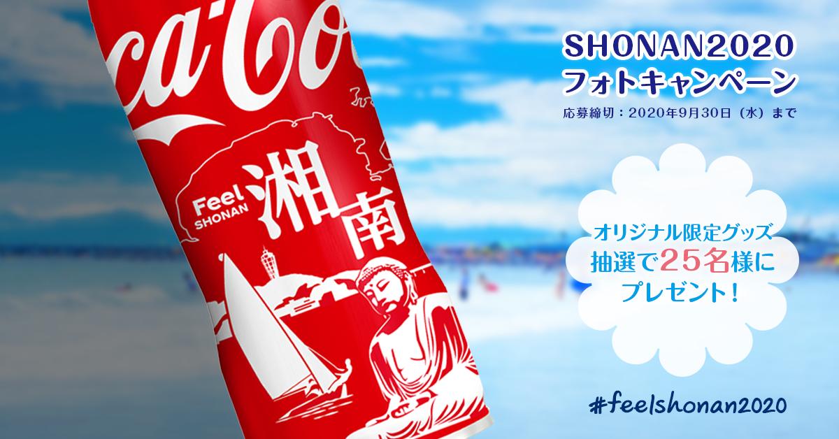 【NEWS】SHONAN2020フォトキャンペーン