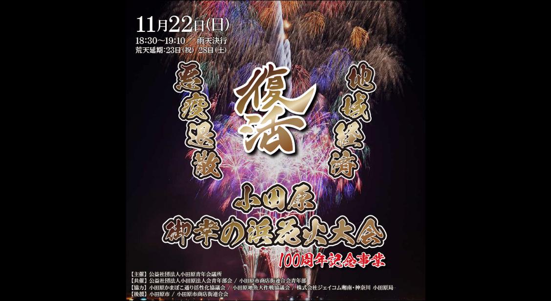 【小田原市】復活 御幸の浜花火大会