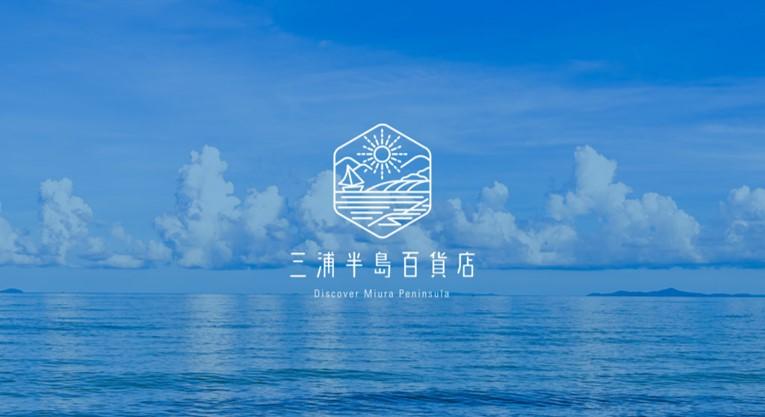 【NEWS】食の魅力発信WEBサイト「三浦半島百貨店」オープン