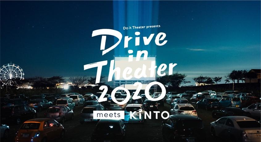 【横須賀市】 ドライブインシアター2020 meets KINTO