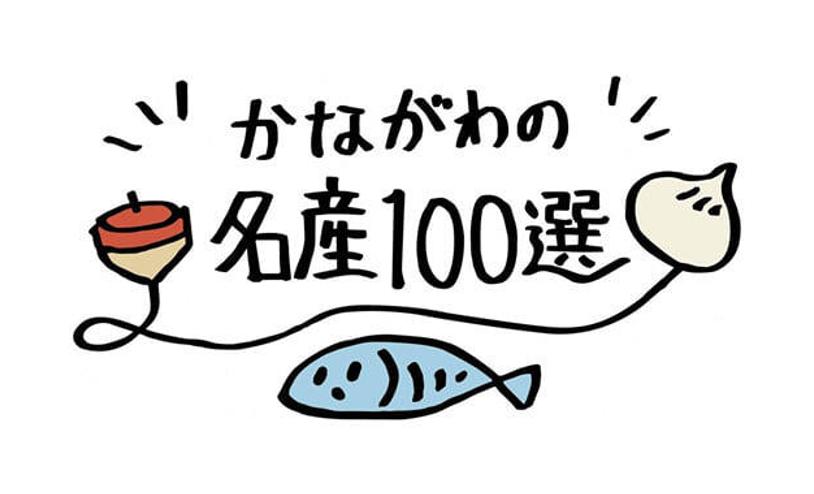 【NEWS】  ふるさと納税返礼品に「かながわの名産100選ギフトセット」が追加されました!