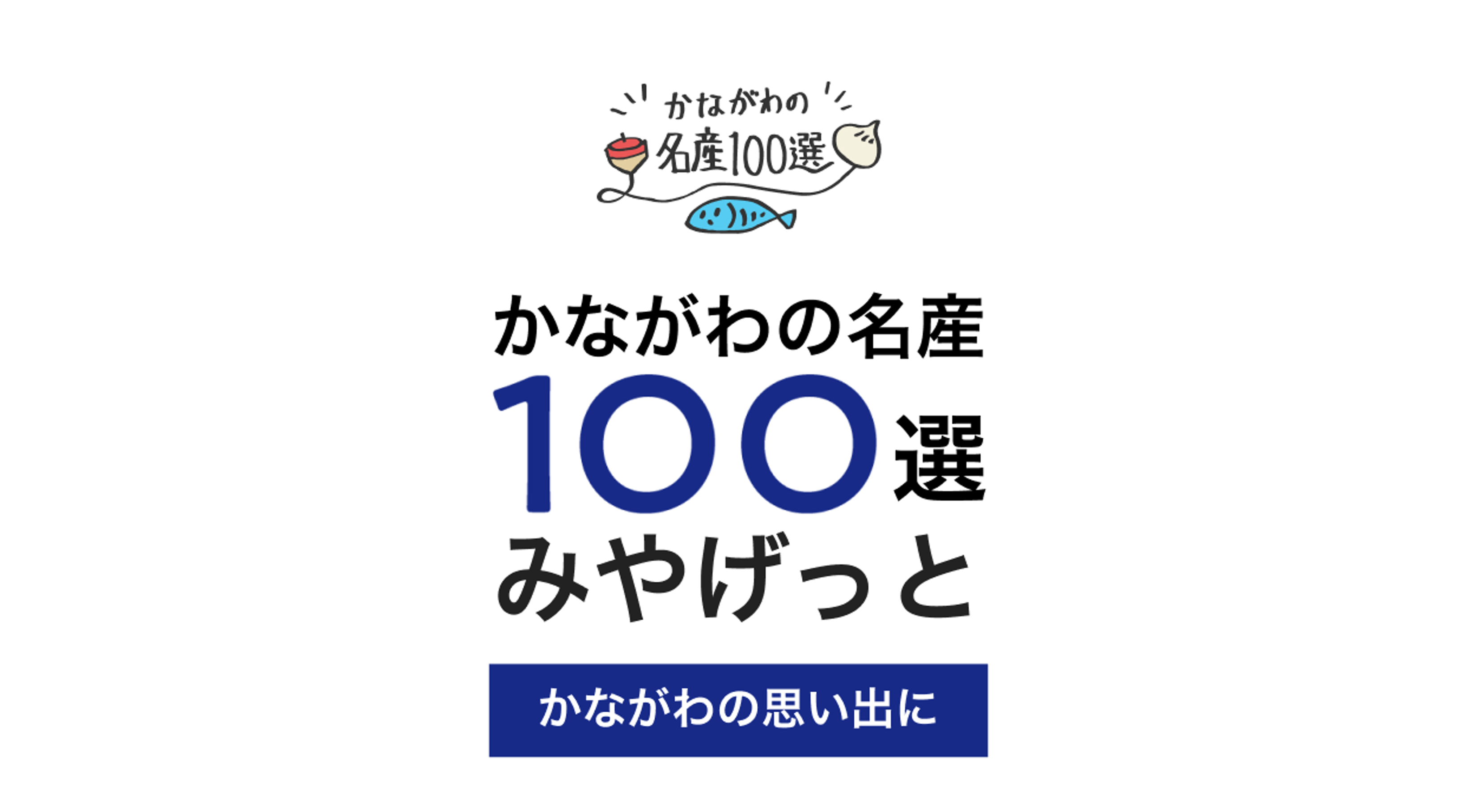 【NEWS】「かながわの名産100選」オンライン販売サイトがオープン
