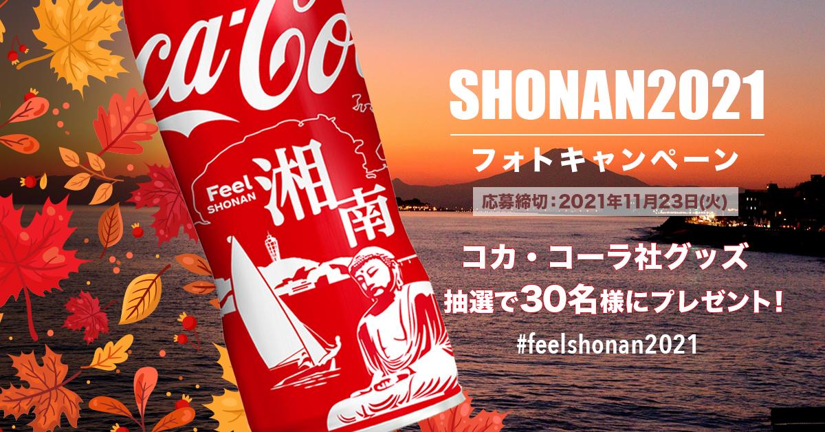 【NEWS】SHONAN2021フォトキャンペーン スタート